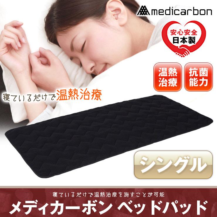 温熱ベッドパット シングル ベッドパッド 暖か 炭 抗菌 効カビ 防ダニ 調湿 消臭 ≪メディカーボン ベッドパッド シングル≫