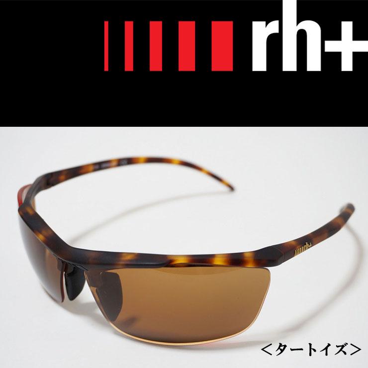 rh+ アールエイチプラス zerorh+ サングラス スポーツサングラス 偏光レンズ 調光レンズ NXTハードレンズ ドライブ 釣り アウトドア サイクル スキー 大人 Stylus Japan Polar Varia Brown (スティルスジャパンポラーヴァリアブラウン)