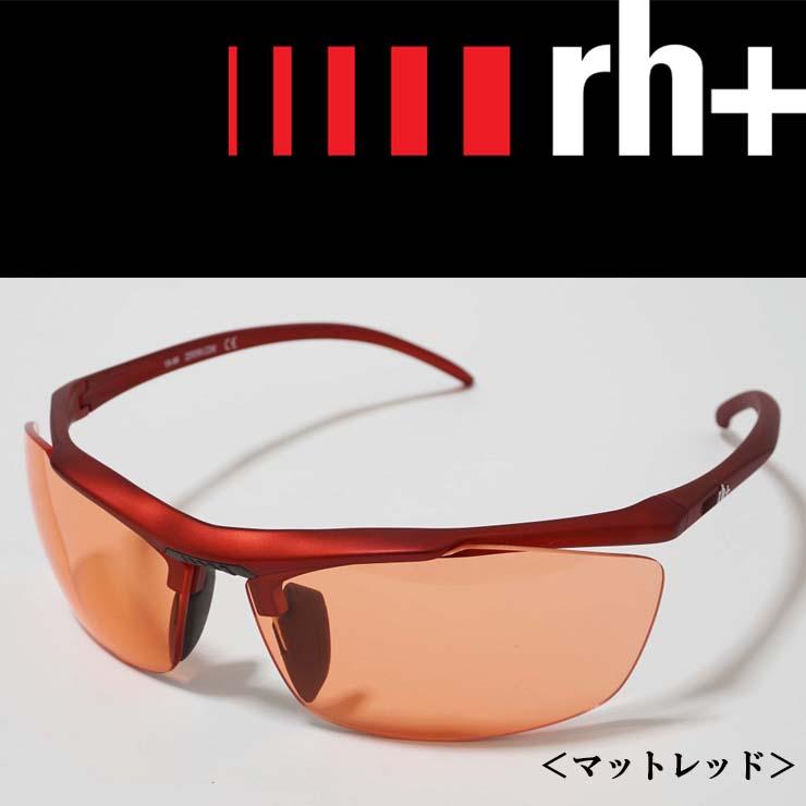rh+ アールエイチプラス zerorh+ サングラス スポーツサングラス NXTハードレンズ アウトドア サイクル スキー 大人 Stylus Japan Speed(スティルスジャパン スピード)