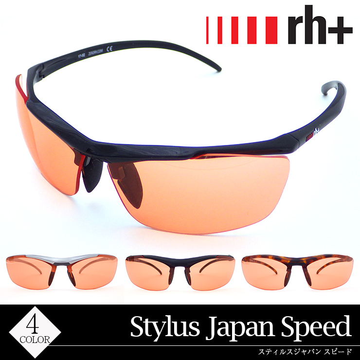 【即納!最大半額!】 rh+ アールエイチプラス zerorh+ サングラス スポーツサングラス NXTハードレンズ アウトドア アウトドア rh+ サイクル スキー スピード) 大人 Stylus Japan Speed(スティルスジャパン スピード), なでしこスタイル:67feb0c6 --- wktrebaseleghe.com