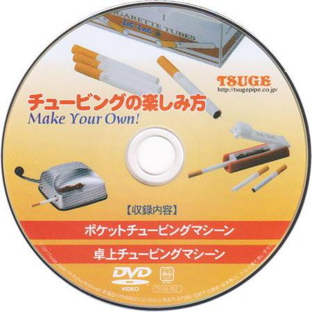 【チュービングの楽しみ方映像】手造りのチュービング煙草を愉しむためのDVD