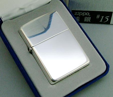 【送料無料おまけ付】純銀zippo スターリングシルバー925 #15 ジッポー zippo ライター 【smtb-s】【楽ギフ_包装選択】