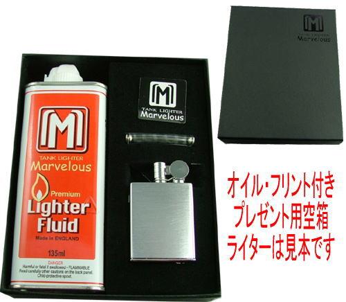 ライターは付属していません プレゼント用空箱 Marvelous マーベラス 日本 ギフトボックス オイル BOX 空箱 フリント付 激安 激安特価 送料無料