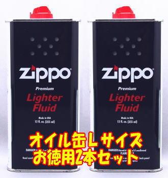 オイル缶 大 zippo ライター  【お徳用2本セット】ZIPPO 純正オイル缶 大 Lサイズ 355ml/zippo ライター