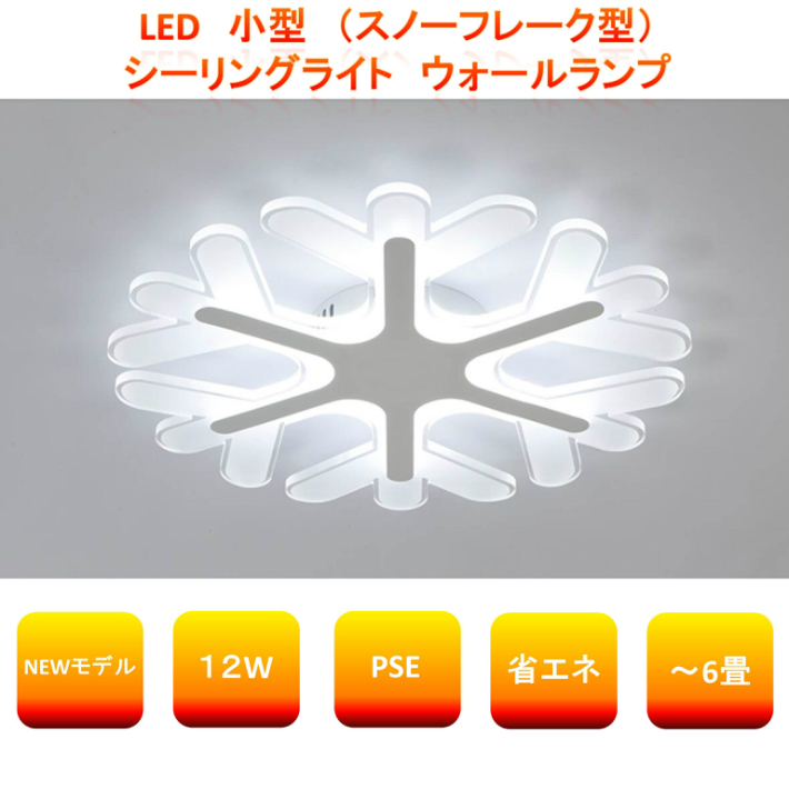 LED small size ceiling light wall lamp snowflake type snowdrop LED ceiling  light ~6 tatami mat catch type installation brief construction-free kitchen