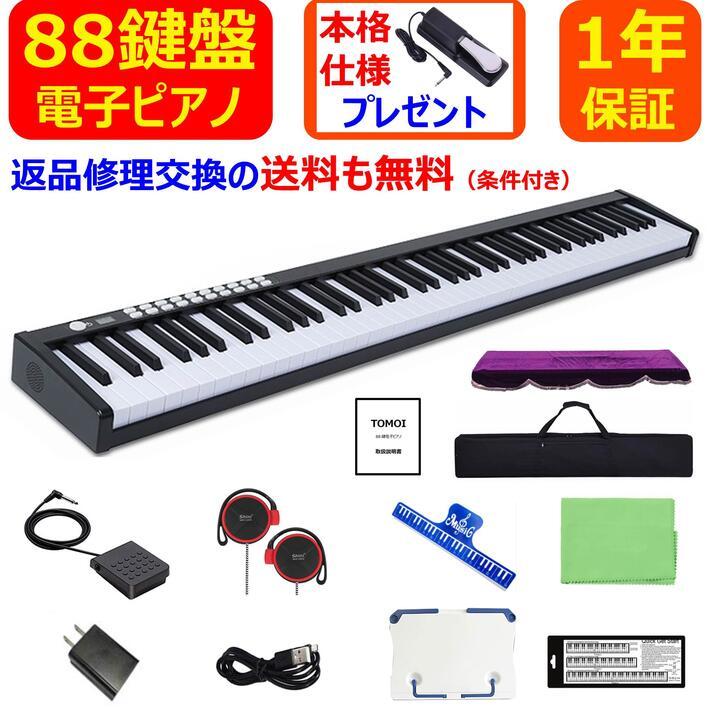 電子ピアノ 88鍵盤 88鍵 キーボード MIDI 譜面台 ペダル イヤホン ソフトケース 鍵盤シール カバー 電子ピアノ 88鍵盤 88鍵 キーボード MIDI 卓上譜面台 ペダル ソフトケース ピアノカバー イヤホン ピアノクロス 鍵盤シール 楽譜クリップ 練習 初心者