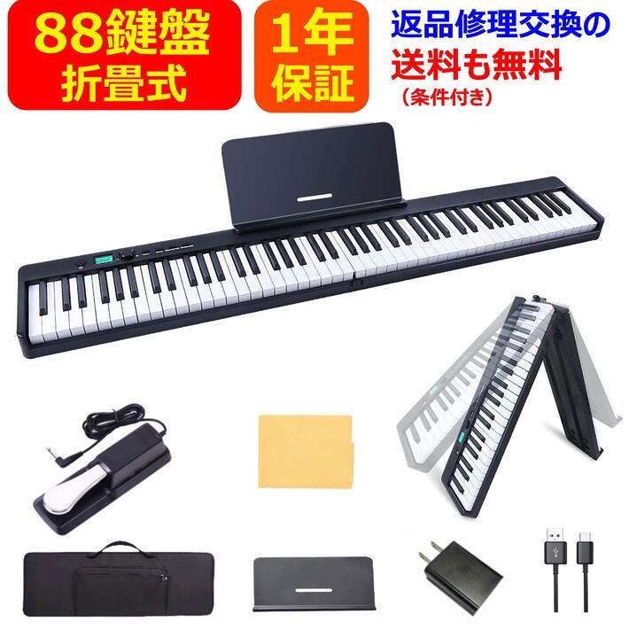 電子ピアノ 88鍵盤 折り畳み式 コンパクト 高音質 安心の実績 高価 買取 強化中 軽量 MIDI ダンパーペダル 譜面台 イヤホン 入荷済み 鍵盤シール お勧め サスティンペダル 楽譜クリップ 販売実績No.1 日本語説明書付き 初心者 大人 ピアノカバー 子供 1年保証 MIDI充電型
