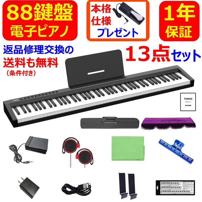 電子ピアノ 88鍵盤 88鍵 キーボード MIDI 譜面台 ペダル イヤホン ソフトケース ピアノクロス 至上 練習 初心者 ワイヤレスMIDI カバー ピアノカバー Seasonal Wrap入荷 鍵盤シール 2021年8月最新版 楽譜クリップ