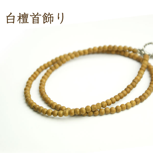4 Mm Sandalwood Necklace Byakudann And Wood Rosary Bracelet