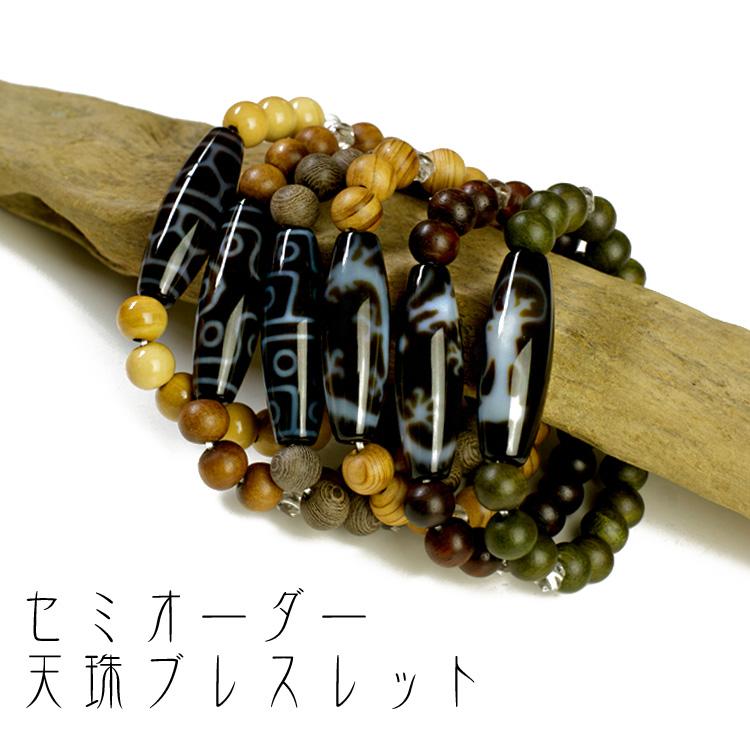 セミオーダー至純天珠ブレスレット / 木 木製 数珠 念珠 オーダー オーダーメイド 9mm チベット 天珠 西蔵天珠