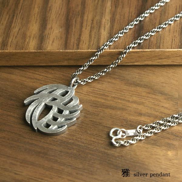 Mysta rakuten global market kanji m pendant miyabi silver made kanji m pendant miyabi silver made in japan necklace japanese japanese design silver necklace aloadofball Image collections