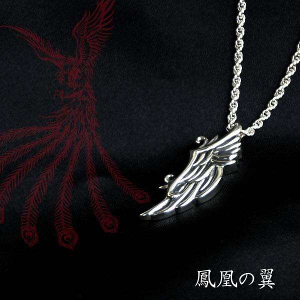 鳳凰の羽 シルバーペンダントップ / シルバー アクセサリー メンズ ネックレス 和 和柄 日本製 ハンドメイド 送料無料 10P23Apr16
