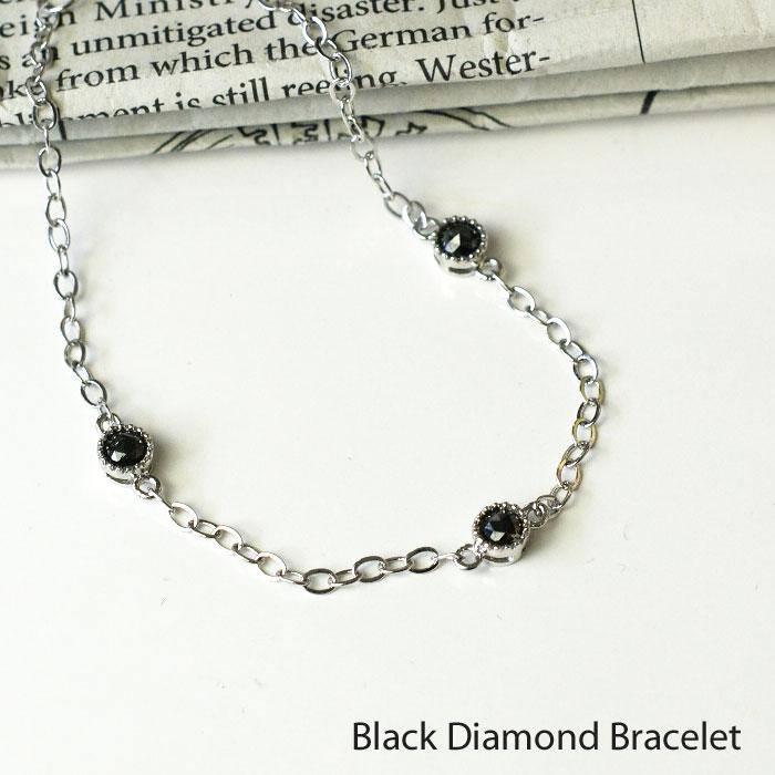 3粒 ブラックダイヤモンドブレスレット 3粒 ダイヤ 黒 ダイヤモンド レディース プレゼント
