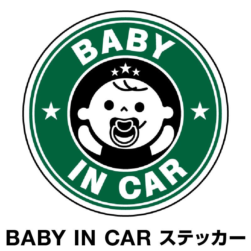 あおり防止 ステッカー 赤ちゃんが乗っています 大規模セール 防水 車 ベビーインカー ベイビーインカー シール おしゃれ Baby in car ベイビー 子供 セーフティー 定番スタイル キャラクター 大きい 赤ちゃん 緑 グリーン 車ステッカー ベビー かわいい 安全
