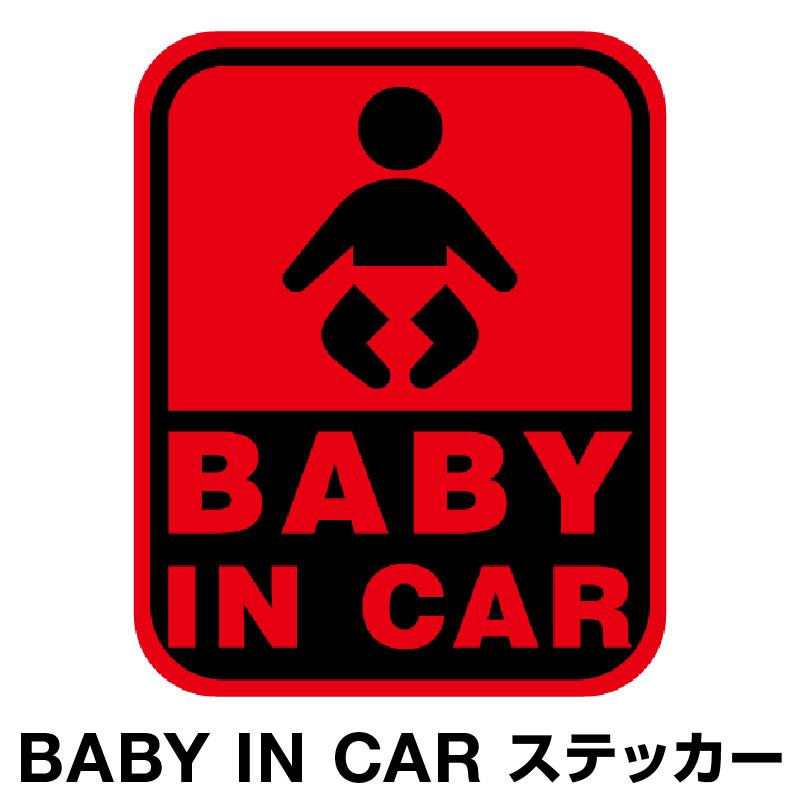 あおり防止 ステッカー 赤ちゃんが乗っています 防水 車 本日限定 ベビーインカー ベイビーインカー シール おしゃれ Baby in car 赤ちゃん セーフティー 車ステッカー かわいい 商舗 ベイビー 標識 レッド 赤 ベビー キャラクター 安全 子供 大きい