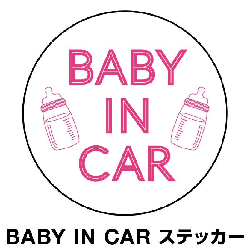 あおり防止 超定番 ステッカー 買収 赤ちゃんが乗っています 防水 車 ベビーインカー ベイビーインカー シール おしゃれ Baby in car 赤ちゃん かわいい キャラクター ピンク 桃色 車ステッカー 大きい 北欧 ベイビー ベビー セーフティー 子供 安全