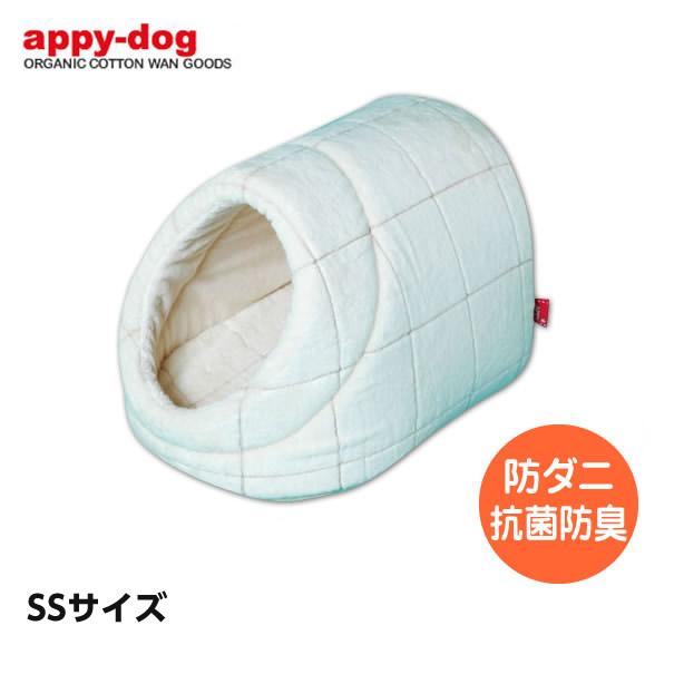 オーガニックコットン ペット用ベッド シール織りウィンドペン柄 ドーム型(SSサイズ)APPY 【送料無料】