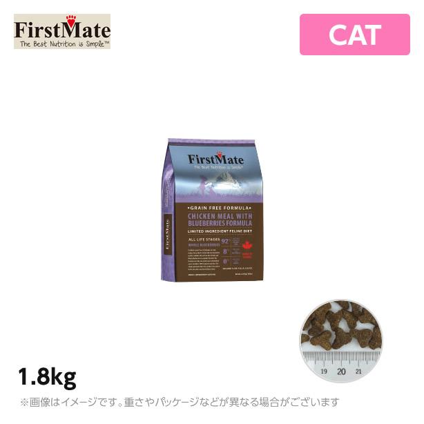 ファーストメイトキャットフード チキンウィズブルーベリー 1.8kg 猫用 グレインフリー 穀物不使用