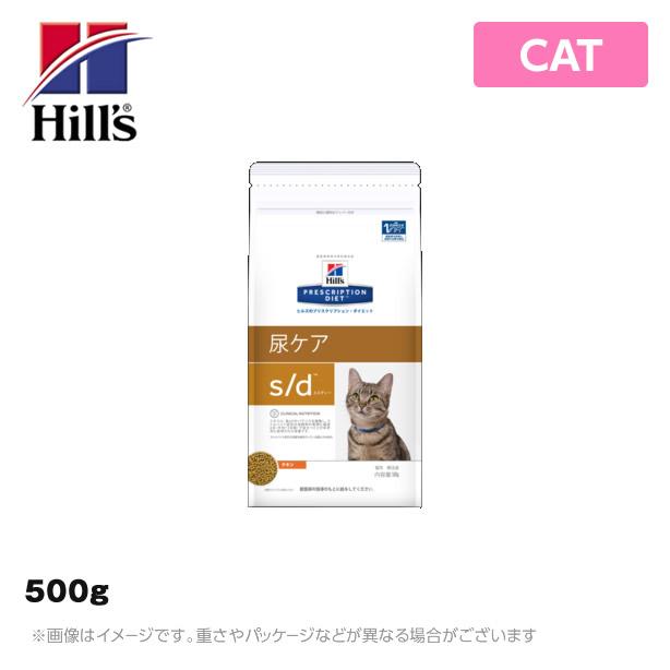 ヒルズ 療法食 (猫用) s/d <エス/ディー> 猫用 500g