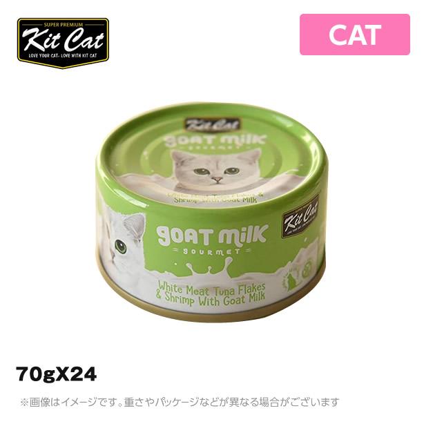 キットキャット 猫用  ゴートミルク ツナ&シュリンプ 70gX24 (キャット 猫用ウエットフード 栄養補完食 キャットフード)
