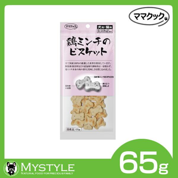ママクック 鶏ミンチのビスケット 65g 国産 クッキー おやつ 犬猫兼用【人気】