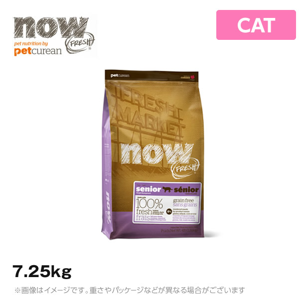 ナウフレッシュ グレインフリー シニアキャット&ウェイトマネジメント 7.25kg 【送料無料】 now キャットフード 猫用 グレインフリー 穀物不使用 アレルギー対策