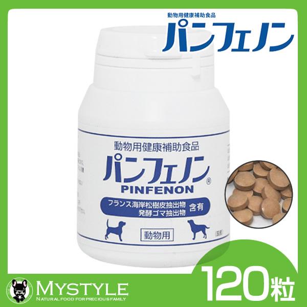 パンフェノン 120粒 アイテム勢ぞろい 送料無料 日本製 動物用健康補助食品 動物用健康補助食品犬用サプリ シニア犬