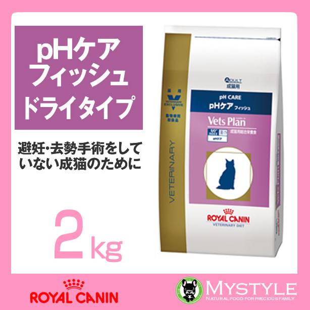 ロイヤルカナン プレミアムフード(猫用) ベッツプラン pHケア フィッシュ 猫用 ドライタイプ2kg