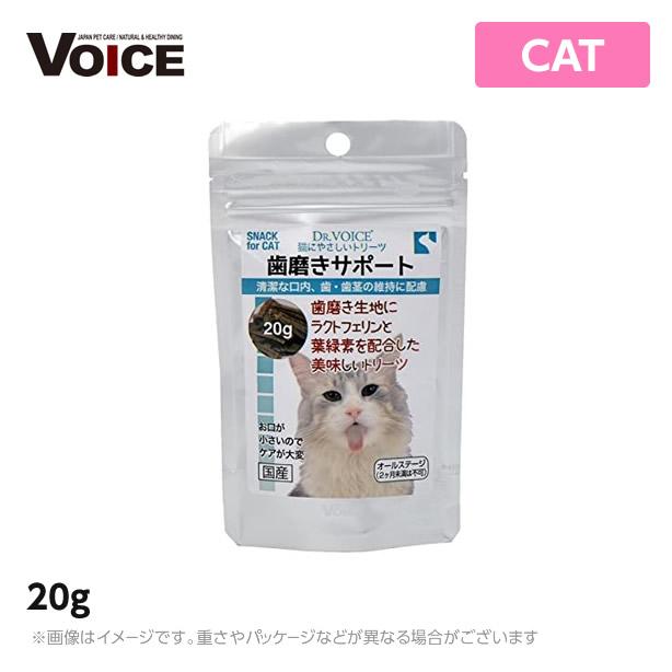 ドクターヴォイス Dr.Voice 猫にやさしいトリーツ ドクターヴォイス Dr.Voice 猫にやさしいトリーツ 歯磨きサポート20g(キャット おやつ)