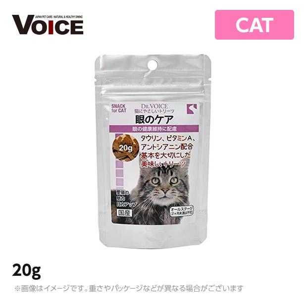 ドクターヴォイス Dr.Voice 猫にやさしいトリーツ ドクターヴォイス Dr.Voice 猫にやさしいトリーツ 眼のケア20g(キャット おやつ)