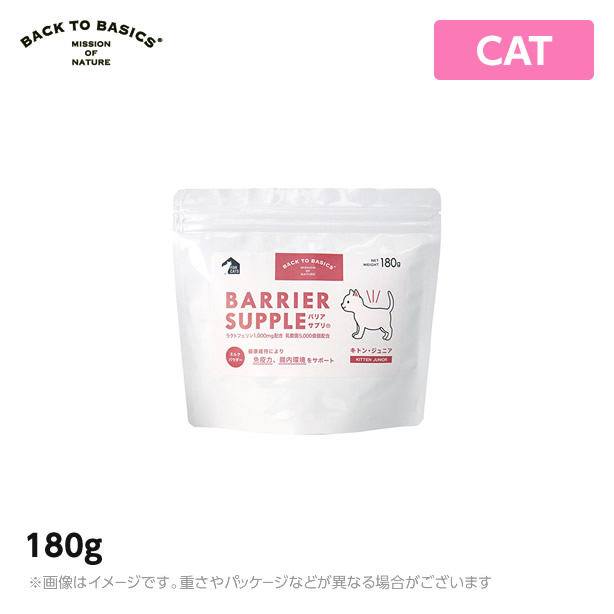 バリアサプリ 猫用【キトンジュニア】 180g幼猫 仔猫ミルクパウダー 乳酸菌