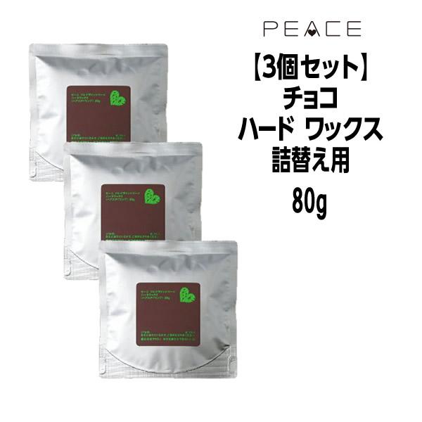 アリミノ ピース 永遠の定番モデル ワックス 詰め替え ハード チョコ 詰め替 サロン専売品 クーポン配布中 クチコミ 美品 80g×3 PEACE ARIMINO 詰め替えarimino