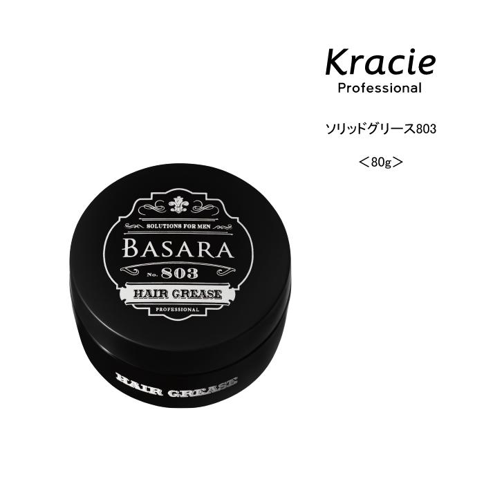 当店限定販売 BASARAバサラ バサラ803 激安通販販売 ハードグリース 70g クラシエ スタイリング グリース メンズ エイジングケア Kracie