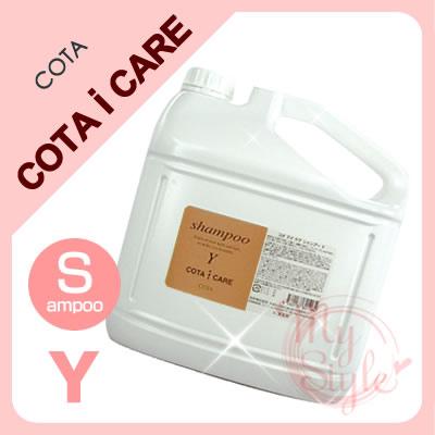 【数量限定】コタ アイケア シャンプーY トウキセンカ <5L> 業務用 詰め替え用COTA icare