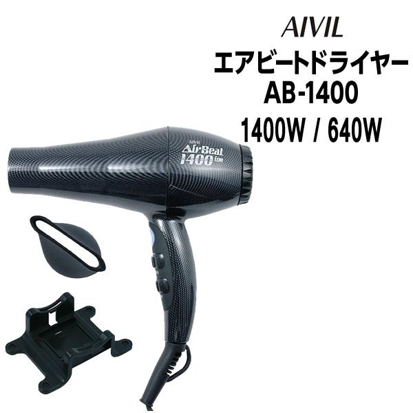 アイビル エアビートドライヤー AB-1400<1400W/640W>AIVIL
