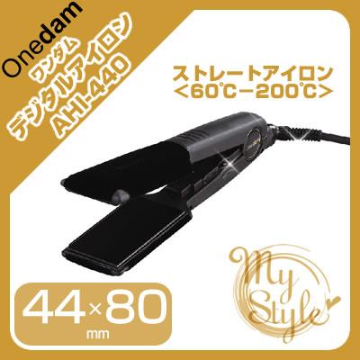 ワンダム ワイドイオンアイロン AHI-440 <60℃-200℃>Onedam