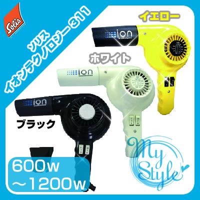ソリス イオンテクノロジー 311 (ホワイト/イエロー/ブラック) <1200W/600W>Solis【02P03Dec16】