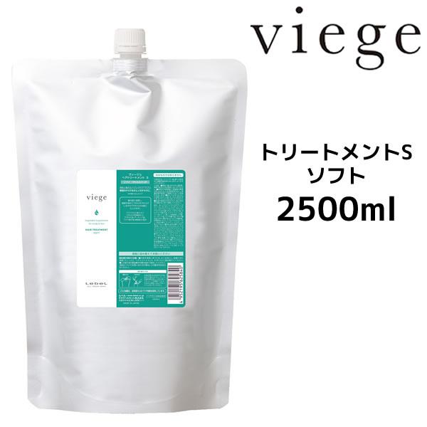 【クーポン配布中】ルベル ヴィージェ トリートメントS ソフト  2500mLLebel viege
