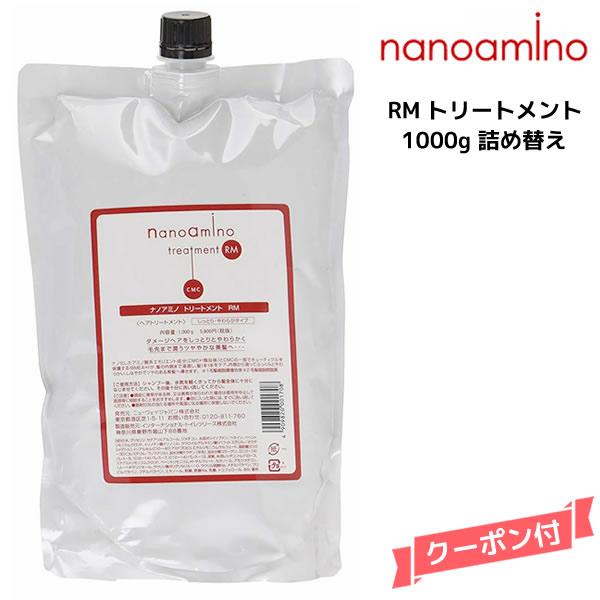 ナノアミノ 受注生産品 nanoamino サロン専売品 トリートメントRM スーパーSALE セール期間限定 ニューウェイジャパン 1000g 詰め替え