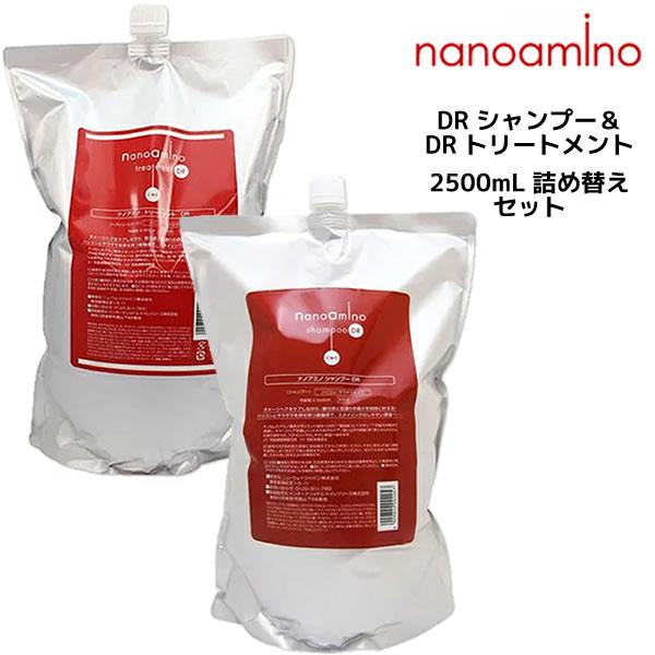 【クーポン配布中】ナノアミノ シャンプー&トリートメントDR<2500mL>詰め替えセット ニューウェイジャパンnanoamino