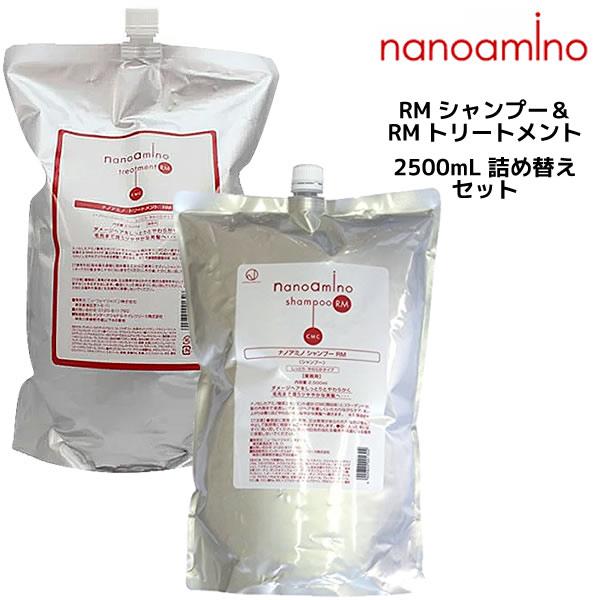 ナノアミノ シャンプー&トリートメントRM<2500mL>詰め替えセット ニューウェイジャパンnanoamino