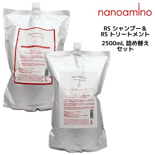 ナノアミノ シャンプー&トリートメントRS<2500mL>詰め替えセット ニューウェイジャパンnanoamino