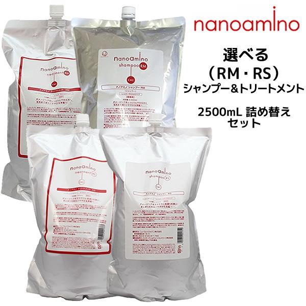 ナノアミノ 選べる シャンプー&トリートメントRM・RS<2500mL>詰め替えセット ニューウェイジャパンnanoamino