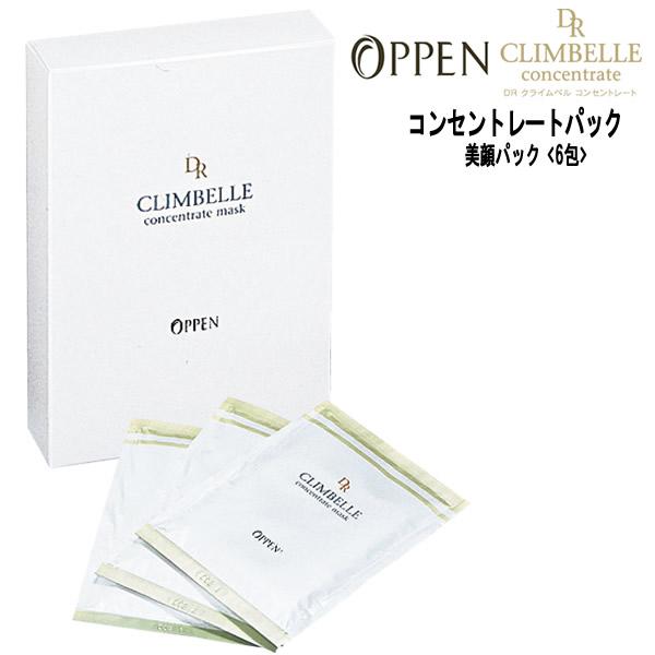 オッペン化粧品 DRクライムベル コンセントレートパック 6包 基礎化粧品 DR 美肌パック 好評 Oppen CLIMBELLE 中古 クチコミ