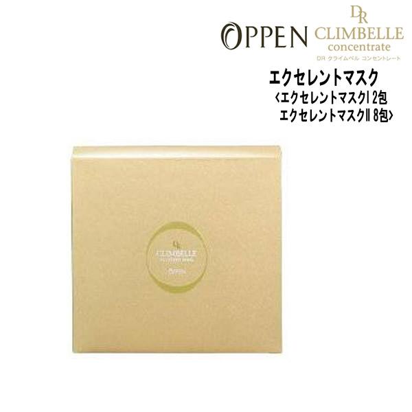オッペン化粧品 DRクライムベル エクセレントマスク <エクセレントマスクI 2包・エクセレントマスクII 8包> Oppen