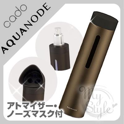 【送料無料】カドー アクアノード ブラウン+アクセサリーKIT付CADO AQUANODE 水素水生成器 高濃度 水素水 ポータブル