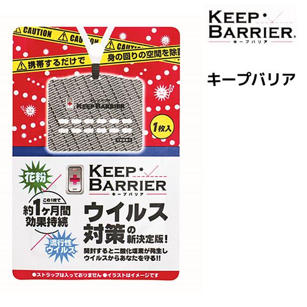【送料無料/25枚セット】キープバリア <1枚入り> 空間除菌 ウイルス対策 花粉対策 約1ヵ月効果持続 KEEP BARRIER