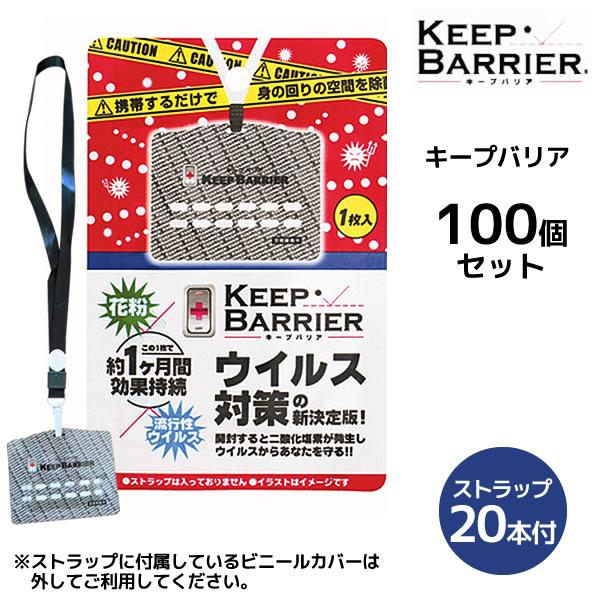 【送料無料/100枚セット】キープバリア <1枚入り> ストラップ20個付 空間除菌 ウイルス対策 花粉対策 約1ヵ月効果持続 KEEP BARRIER