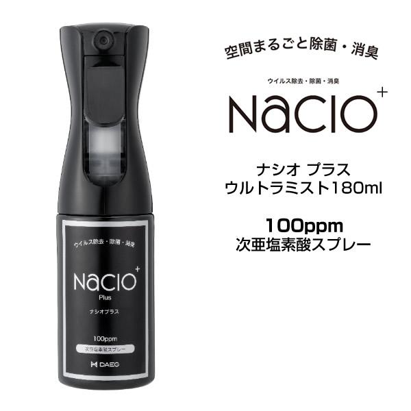 次亜塩素酸スプレー Nacio 高級 ナシオ プラス ミスト 除菌 次亜塩素酸水 消臭 ウルトラミスト 空間洗浄 ウイルス対策 18%OFF 180ml