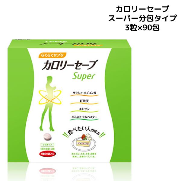 カロリーセーブ 業界No.1 スーパー分包タイプ 3粒×90包 サニーヘルス スタイルキープサプリ 送料無料 口コミ 脂質対策 新色追加 糖質